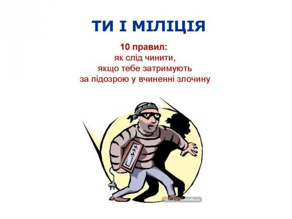 /Files/images/Ти і міліція 2.jpg