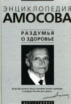 /Files/images/knigi/Амосов1.jpg
